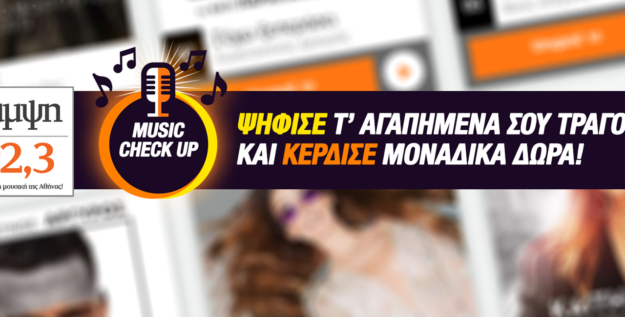 Λάμψη Music Check Up